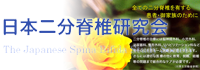 日本二分脊椎研究会